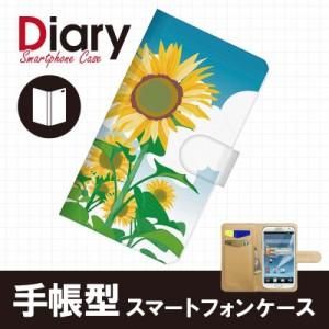 GALAXY Note II SC-02E/ギャラクシー ノート ツー用ブックカバータイプ(手帳型レザーケース)サマー SC02E-SMT007-5