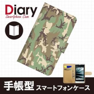 DIGNO DUAL WX04K/ディグノ デュアル用ブックカバータイプ(手帳型レザーケース)カモフラージュ WX04K-CMT036-3
