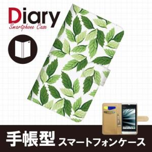 DIGNO DUAL WX04K/ディグノ デュアル用ブックカバータイプ(手帳型レザーケース)リーフ WX04K-LFT005-3