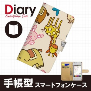 HONEY BEE WX06K/ハニービー用ブックカバータイプ(手帳型レザーケース)キャラクター WX06K-CAT051-2