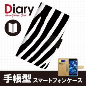 DIGNO DUAL2 WX10K/ディグノ デュアル ツー用ブックカバータイプ(手帳型レザーケース)アニマル WX10K-ANT053-4