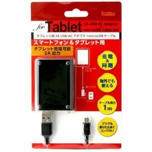 ブライトンネット 2A USB AC Adaptor + microUSB Cable Setfor Tablet BM-USB2ASET/BK