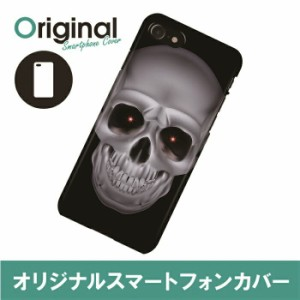 ドレスマ ドクロ柄 スカル 骸骨 カバー ケース スマホ ハード iPhone 7専用