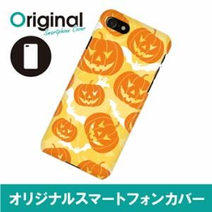 ドレスマ ハロウィン かぼちゃ ハローウィン カボチャ カバー ケース スマホ ハード iPhone 7専用