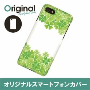 ドレスマ 幸せのクローバー 幸運 グリーン 四つ葉 春 カバー ケース スマホ ハード iPhone 7専用