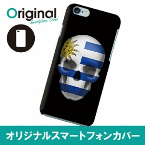 ドレスマ スカル国旗柄 国旗 スカル ドクロ 骸骨 骨 どくろ ホラー スケルトン カバー ケース スマホ ハード iPhone 7専用