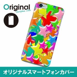 ドレスマ 星 スター ほし スター キラキラ カバー ケース スマホ ハード iPhone 7専用