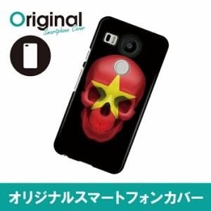docomo Nexus 5X ネクサス ファイブエックス ケース スカル国旗柄 スマホカバー ハードケース ハードカバー 携帯ケース