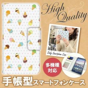 手帳型 多機種対応 スライド式 可愛いデザート ドレスマ TH-DZTB002