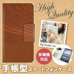 手帳型 多機種対応 スライド式 木目柄 ドレスマ TH-WOT008
