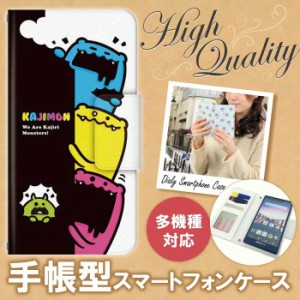 手帳型 多機種対応 スライド式 かじりモンスター KAJIMON(カジモン) ドレスマ TH-KAT014