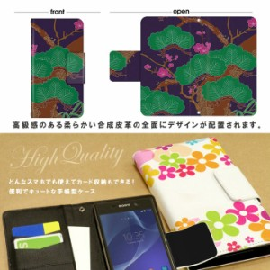 手帳型 多機種対応 スライド式 和柄 ドレスマ TH-WAT031