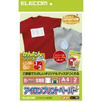 エレコム [白・カラー生地用][A4サイズ2枚入り]アイロン転写紙(カラー&濃色生地用) EJP-CP1 EJP-CP1