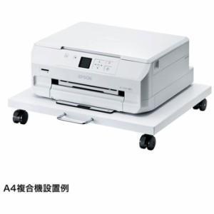 複合機などをデスクの下などへ設置可能 プリンタスタンド(W480×D445×H78mm) サンワサプライ LPS-T111
