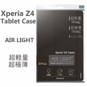 Xperia Z4 Tablet エクスぺリアZ4 超極薄・超軽量ケース AIR LIGHT(ブラック) SO-05G SOT31 タブレットカバー 軽い LEPLUS LP-XPZ4TPBK
