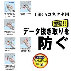 USBコネクタ取付けセキュリティ(オレンジ)マイナンバー対策 情報漏洩対策 個人情報保護 コンパクト 盗難防止 サンワサプライ SL-46-D