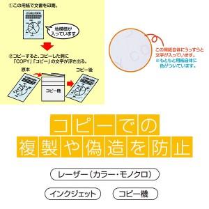 マルチタイプコピー偽造防止用紙(B4、100枚入り)マイナンバー対策 セキュリティー 原本管理 印刷偽造防止 サンワサプライ JP-MTCBB4
