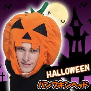 パンプキンヘッド グッズ かぶりもの 簡単 簡易 帽子 かぼちゃ カボチャ 定番 クリアストーン 4560320827016