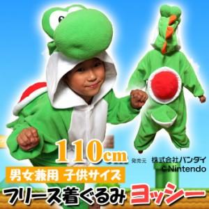 着ぐるみ 子供用 ヨッシー フリース着ぐるみ キッズサイズ110cm キャラクター SUPER MARIO BROTHERS  BAN-035F
