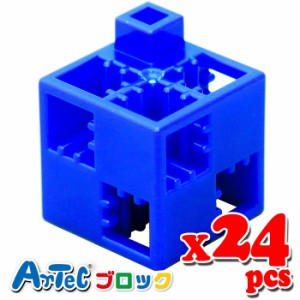 Artec アーテック ブロック 基本四角 24ピース(青)知育玩具 おもちゃ 出産祝い プレゼント 子供 キッズ アーテック  77738