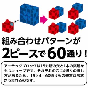 Artec アーテック ブロック 基本四角 24ピース(黒)知育玩具 おもちゃ 出産祝い プレゼント 子供 キッズ アーテック  77754