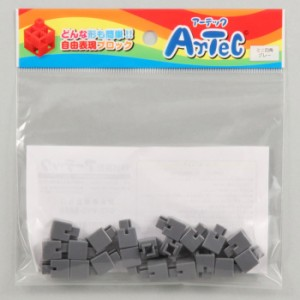 Artec アーテック ブロック ミニ四角 20ピース(グレー)知育玩具 おもちゃ 追加ブロック パーツ 子供 キッズ アーテック  77834