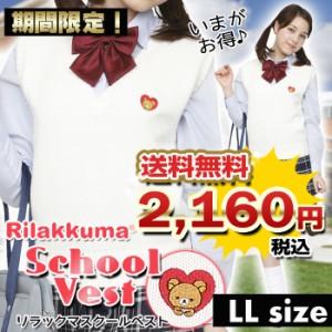 リラックマ ベスト(ホワイト LL)スクールベスト 女子 制服ベスト Vネック 高校生 中学生 学校 無地 大きいサイズ 4560320856887