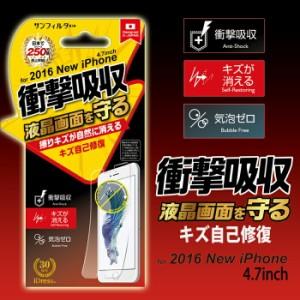 iPhone7 超衝撃吸収 擦りキズ自己修復  液晶保護フィルム 画面保護 液晶フィルム サンクレスト iP7-ASMG
