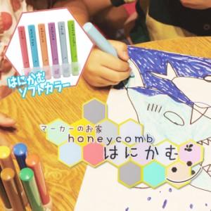 はにかむ ソフトカラー 6色セット コンパクト 片付け 図工 イラスト お絵かき カラーペン 食用染料 安心 エポックケミカル 551-0900
