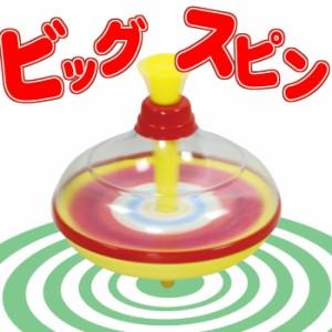 ビックスピン おもちゃ 玩具 オモチャ 外遊び コマ こま 駒  アーテック  2972