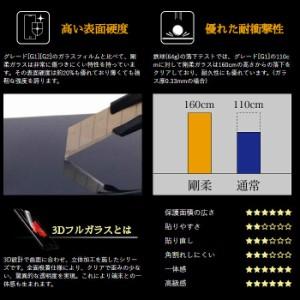 【値下】Xperia XZ1対応【30日間保証】ガラスフィルム GLASS PREMIUM FILM 3Dフルガラス 高光沢 剛柔 0.33mm 液晶保護 LP-XPXZ1FGRG