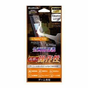 Xperia XZ1対応 保護フィルム SHIELD・G HIGH SPEC FILM 3D Film・ゲーム専用・衝撃吸収 液晶保護 液晶フィルム LP-XPXZ1FLGMFL