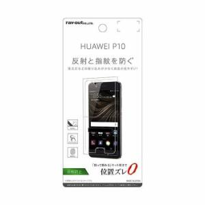 HUAWEI P10 フィルム 液晶保護フィルム 指紋 反射防止 アンチグレアフィルム 指紋防止フィルム ファーウェイ 画面保護 保護フィルム