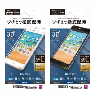 iPhone8Plus iPhone7Plus フィルム 液晶保護フィルム 曲面保護 高光沢 3D 失敗ゼロ アイフォン 光沢 防指紋 ハードコート ラウンド 立体