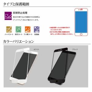 iPhone8Plus iPhone7Plus フィルム 液晶保護フィルム 曲面保護 反射防止 3D 失敗ゼロ アイフォン アンチグレア ハードコート ラウンド