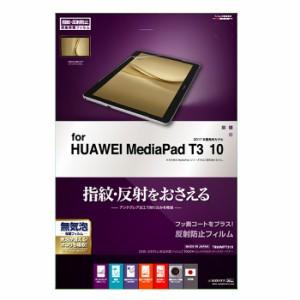 HUAWEI MediaPad T3 10 フィルム 液晶保護フィルム 指紋・反射防止(アンチグレア) ファーウェイ メディアパッド T3 10 T850MPT310