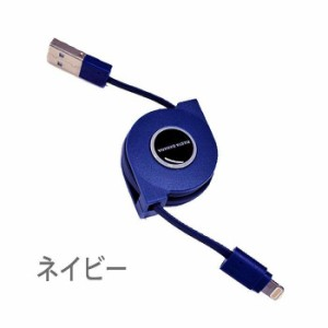 ライトニング 充電ケーブル 通信ケーブル MFi認証 ライトニング通信・充電ケーブル リールタイプ 高出力充電器対応 Lightningケーブル