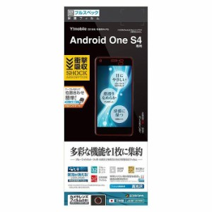Android One S4 フィルム 液晶保護フィルム 平面保護 耐衝撃吸収 フルスペック 高光沢 ブルーライトカット アンドロイドワン S4