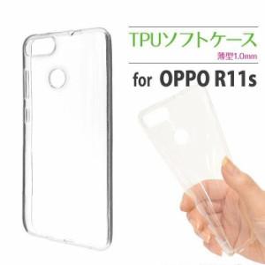 OPPO R11s ケース カバー ソフトケース TPUケース 1.0mm クリア 薄型 衝撃吸収 オッポ R11s スマホケース