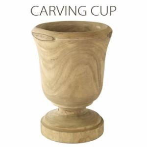 ポット フラワーポット ガーデニング カーヴィング ポット カップ CARVING CUP 植物 ウッド 桐 フラワーポット マルチポット 木製
