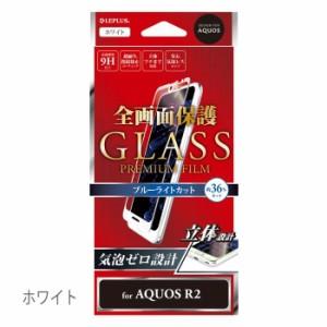 AQUOS R2 SH-03K SHV42 AQUOSR2 アクオスR2 保護ガラスフィルム 液晶保護 ガラスフィルム GLASS PREMIUM FILM 全画面保護 高光沢