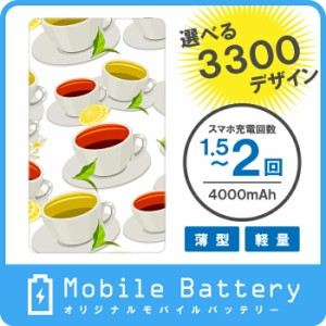 オリジナルモバイルバッテリー(4000mAh) イラスト 22デザイン 018  ドレスマ MO-ILM018