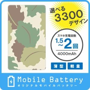 オリジナルモバイルバッテリー(4000mAh) カモフラージュ 87デザイン 017  ドレスマ MO-CMM017