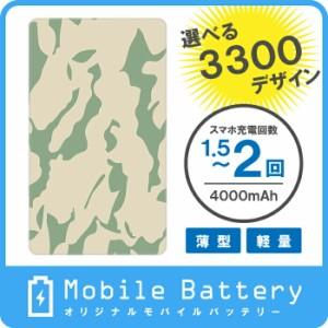 オリジナルモバイルバッテリー(4000mAh) カモフラージュ 87デザイン 048  ドレスマ MO-CMM048