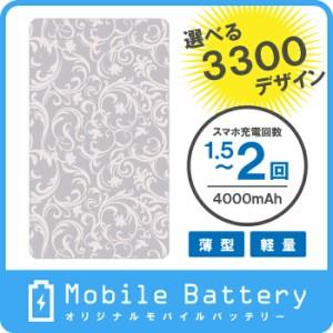 オリジナルモバイルバッテリー(4000mAh) ダマスク 90デザイン 008  ドレスマ MO-DMM008