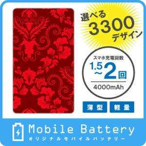 オリジナルモバイルバッテリー(4000mAh) ダマスク 90デザイン 018  ドレスマ MO-DMM018
