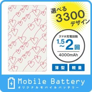オリジナルモバイルバッテリー(4000mAh) ハート 103デザイン 013  ドレスマ MO-HTM013
