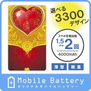 オリジナルモバイルバッテリー(4000mAh) ハート 103デザイン 027  ドレスマ MO-HTM027