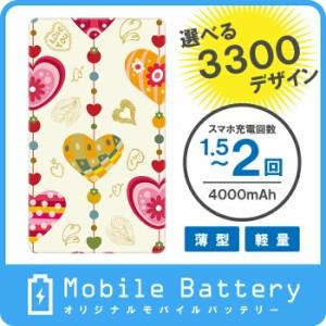 オリジナルモバイルバッテリー(4000mAh) ハート 103デザイン 040  ドレスマ MO-HTM040