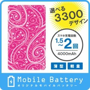 オリジナルモバイルバッテリー(4000mAh) ハート 103デザイン 063  ドレスマ MO-HTM063